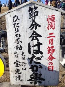大垣市野口の宝光院のはだか祭りに参加してきました